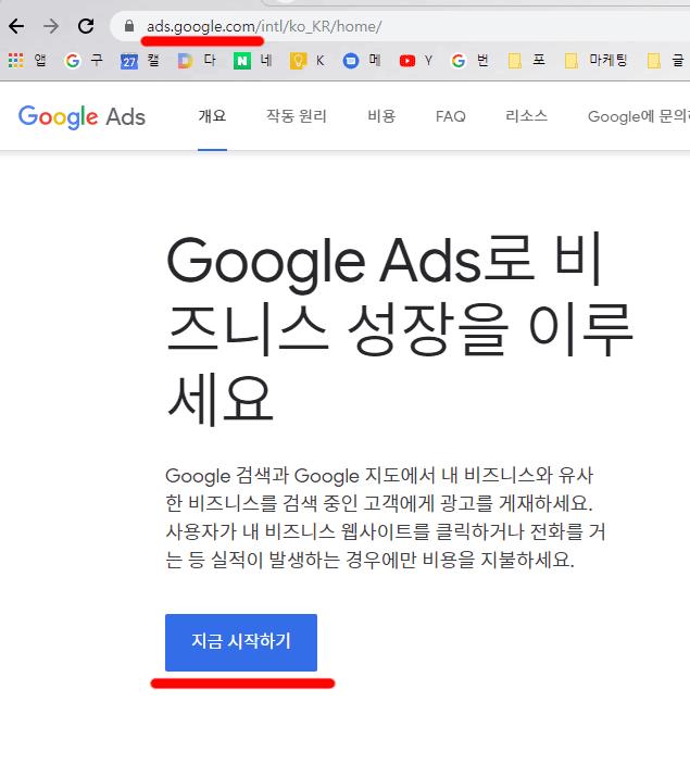 구글광고-계정-생성하기-지금-시작하기