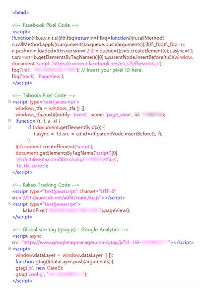 여러 추적 코드를 직접 추가하는 경우