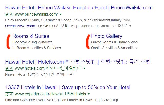 구글 애즈 검색-결과-광고확장