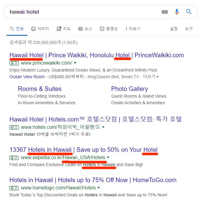 구글 애즈 검색-결과-예시