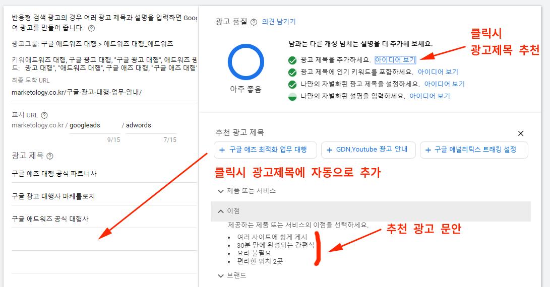 구글-애즈-검색-캠페인-반응형-광고-제작-화면-추천-광고-제목