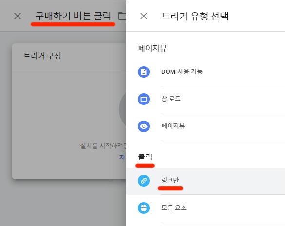 구글-태그-관리자-버튼-클릭-추적-트리거-유형-선택