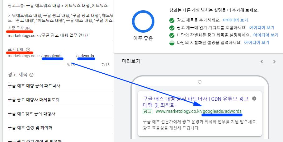 구글 광고 최종-도착-URL-표시-URL