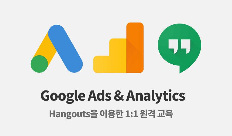 구글 Ads & Analytics 1:1_교육안내 구글 행아웃 이용