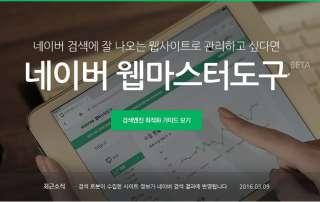 네이버-웹마스터-도구