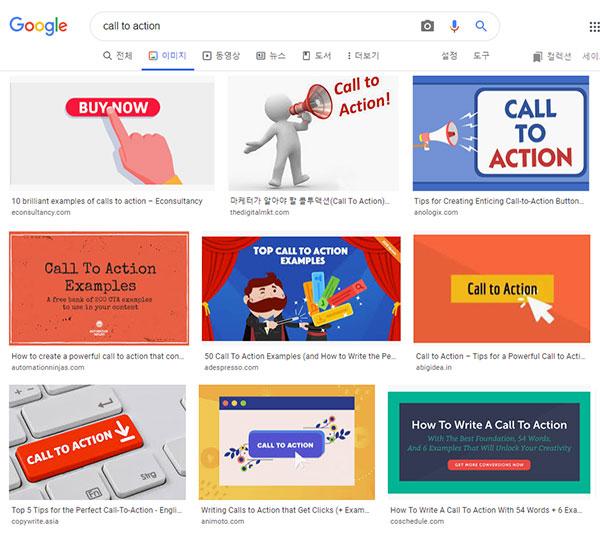 구글-Call-to-Action-이미지-검색-결과