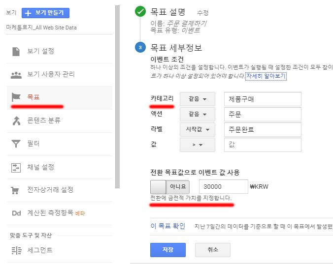 구글-애널리틱스-목표-설정