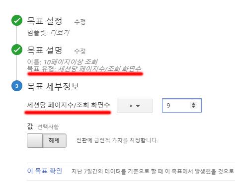 구글-애널리틱스-센셔당-페이지수-목표-설정