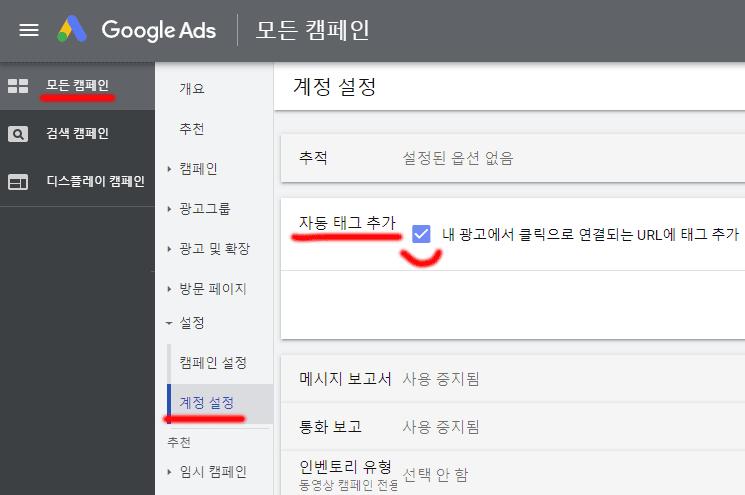 구글-Ads-계정-설정-자동-태그-추가