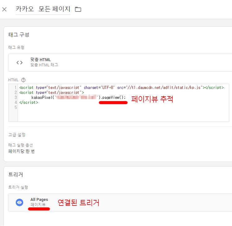 구글-태그-관리자-카카오모먼트-기본-추적-코드-픽셀-태그
