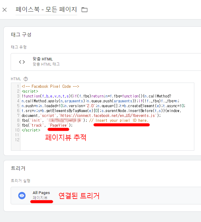 구글-태그-관리자-페이스북-기본-추적-코드-픽셀-태그