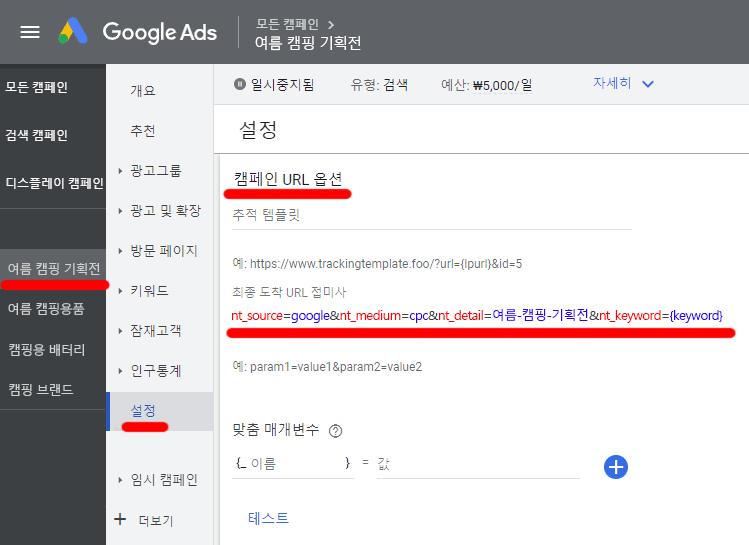 구글-Ads-캠페인-설정-캠페인-URL-옵션
