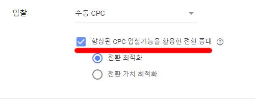 手動-CPC-改善された - 入札 - 機能