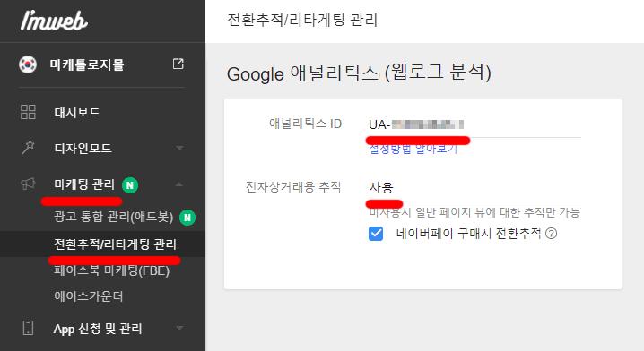 아임웹-구글-애널리틱스-전자상거래-추적
