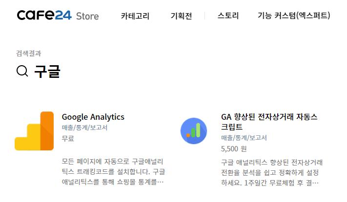 카페24-구글-애널리틱스-전자상거래-추적-앱