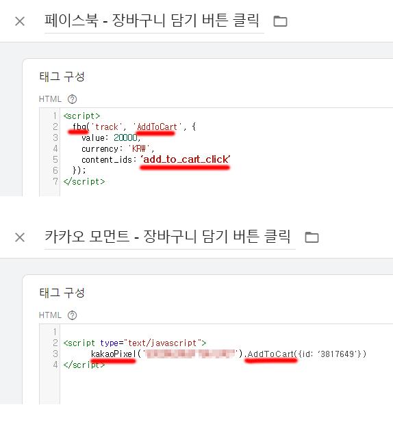 페이스북-카카오-모먼트-클릭-이벤트-태그