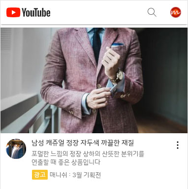 유튜브-광고-의류-정장