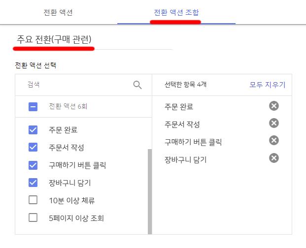 구글 Ads 주요-전환-액션-조합