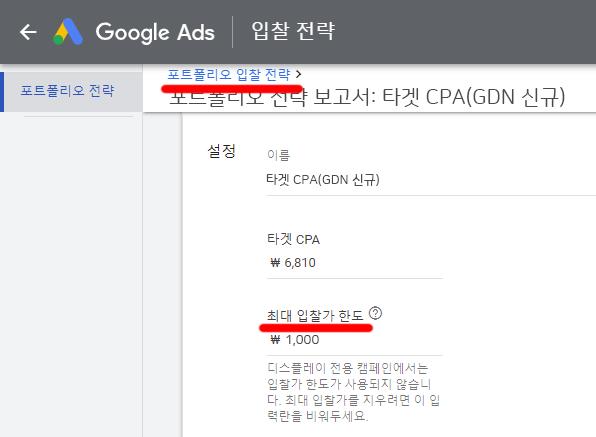 구글 Ads 포트폴리오-전략-최대-입찰가-한도