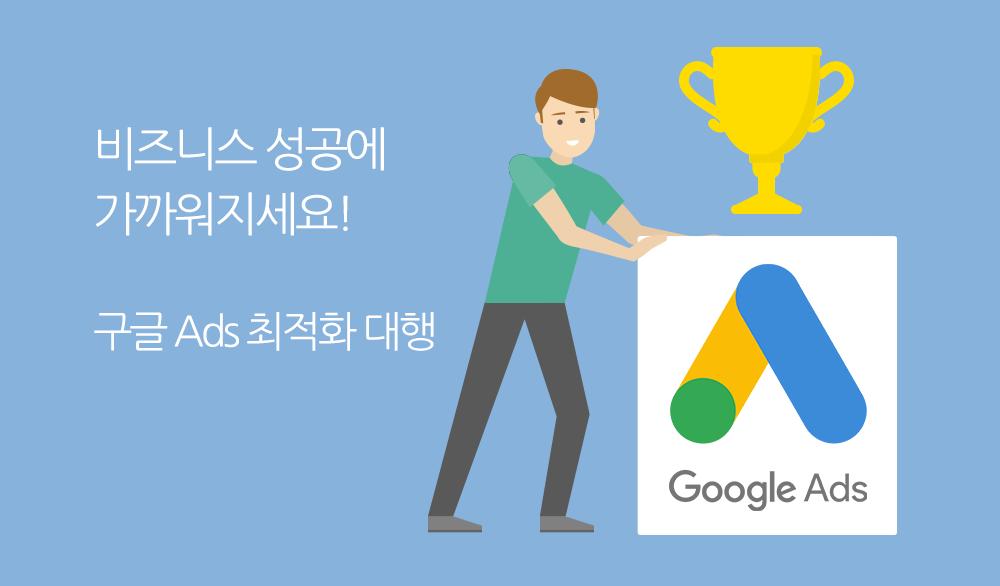 마케톨로지 구글 Ads 최적화 대행 상담
